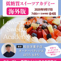 ★海外版★★★低糖質スイーツ講座vol.1 <ステップ1-基礎からビジネスまで学ぶ>全4回