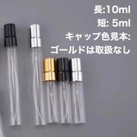 5ml / 10ml メタルヘッドガラスアトマイザー 5個セット