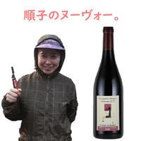 【ワイン愛のかたまり】順子のヌーヴォー。