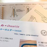 レシピのみ'(タッセルホルダー4つ編み編み方レシピ付き)