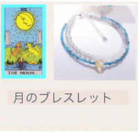 月のブレスレット for~ coral sea~