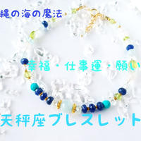 NO16    沖縄発 星座守護石 天秤座 幸運ブレスレット(14kGfアジャスタータイプ)