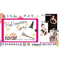 おうちで Halloween party(おうちdeオペラ)チケット