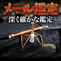 メール鑑定プランD(1200~3000文字以内)