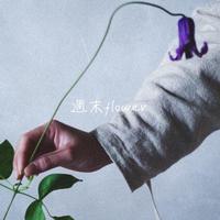 [ones]週末flower 7/25(土)のお届け便