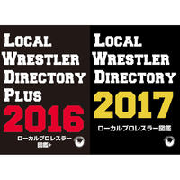 ローカルプロレスラー図鑑+2016 & 2017セット