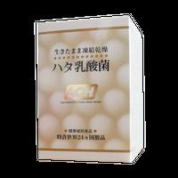 ハタ乳酸菌 箱入り30包(30日分)
