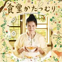 福原まり「食堂かたつむり」オリジナル・サウンドトラック CD