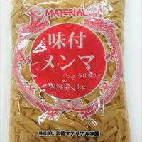 丸善味付きメンマ 1kg/醤油味