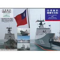 台湾海軍艦艇写真集 第1集