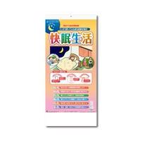 ポスティカレンダー 快眠生活 NK-927 100部~199部