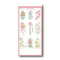 2021年送れるカレンダーポスティ「花ごころ~彩りそえる四季の花~」NK-913  【300部~399部】