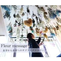 fleur message -自分から自分への花束ギフト-
