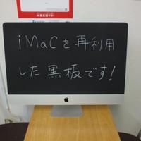 PC黒板(27インチ)
