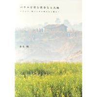 写真集「バウルを育む黄金なる大地」井生 明