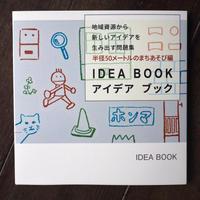 IDEA BOOK  半径50メートルのまちあそび編