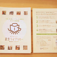 まちライブラリーパンフレット<100枚>