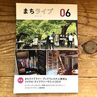 まちライブ06(単品)