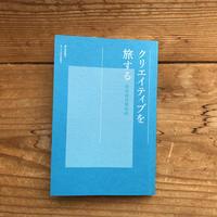 クリエイティブを旅する 東京最西端物語