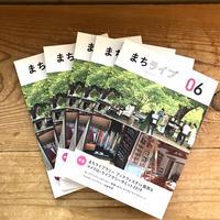 まちライブ06  (5冊パック)