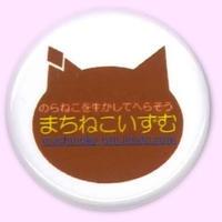 缶バッチ(白茶)