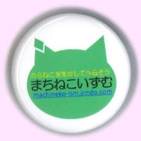 缶バッチ(白緑)