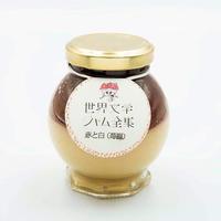赤と白~苺編~(苺とミルクのジャム/世界文学ジャム全集)