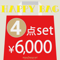 HAPPY BAG 4点セット