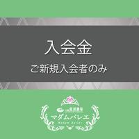 入会金(ご新規入会者のみ)