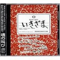 (CD) いきざま - I-MAN K.O.BAY