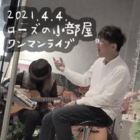 【DVD】ローズの小部屋ワンマンライブ【期間限定】
