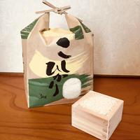 令和元年度静岡県産 新米 精米コシヒカリ (無農薬栽培)3㎏
