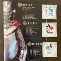 戦国武将セット(ノート1冊+ステッカー3枚)