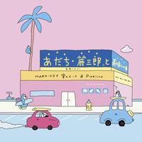 7inchレコード 『HARD・OFF愛のテーマ/Pipeline』