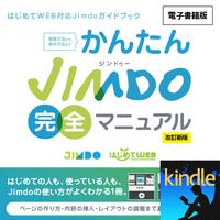 かんたんJimdo完全マニュアル 改訂新版(電子書籍・Kindle対応版)