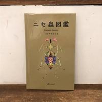 ニセ蟲図鑑 The Guide of Fantasic Insects