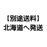 【送料無料時の別途送料】北海道へ発送のお客様専用