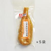 【本格派】【宮崎県認証食品[限定品]】三年本仕込み沢庵半割一本入 5袋セット