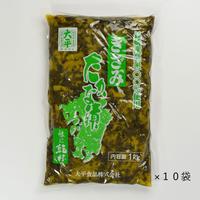 【長崎県産高菜100%使用】 老舗のつくるきざみ高菜漬け 業務用1kg 10袋セット