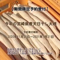 【2020年】【送料無料】全く未加工の宮崎県産天日干し大根 10kg