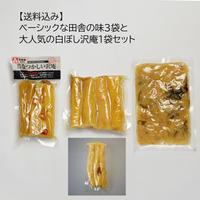 【宮崎お土産】【送料込み】ベーシックな田舎の味3袋と大人気な白ぼし沢庵1袋セット