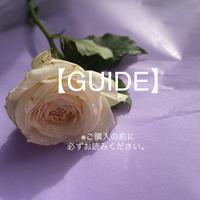 【GUIDE】