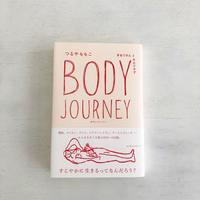 書籍「BODY JOURNEY - 手あての人とセルフケア -」