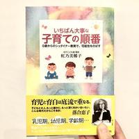 書籍「いちばん大事な『子育て』の順番」