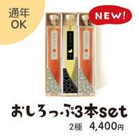 [510]津山のおしろっぷ3本セット