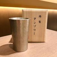 【大阪錫器】 タンブラー (スタンダード)