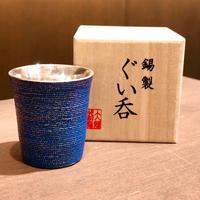 【大阪錫器】 ぐい吞み 「糸目」(黄、緑、青、シルバー、黒、朱)