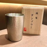 【大阪錫器】 クレールタンブラー 「ベルク」 (大)