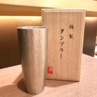【大阪錫器】 シティタンブラー 「モレ」
