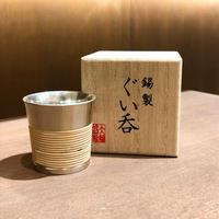 【大阪錫器】 ぐい吞み 「藤巻」